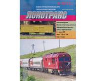"""модель Horston 16833-85 Журнал """"Локотранс (Альманах энтузиастов железных дорог и железнодорожного моделизма)"""". Номер 9/2013 [203]"""