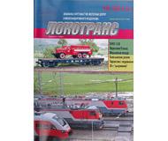 """модель Horston 16834-85 Журнал """"Локотранс (Альманах энтузиастов железных дорог и железнодорожного моделизма)"""". Номер 10/2013 [204]"""