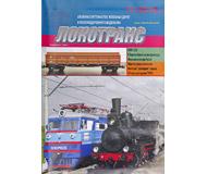 """модель Horston 16835-85 Журнал """"Локотранс (Альманах энтузиастов железных дорог и железнодорожного моделизма)"""". Номер 11/2013 [205]"""