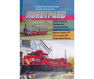 """модель Horston 16836-85 Журнал """"Локотранс (Альманах энтузиастов железных дорог и железнодорожного моделизма)"""". Номер 12/2013 [206]"""