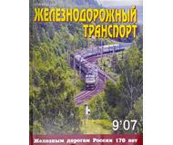 """модель Железнодорожные модели 16960-85 Журнал """"Железнодорожный транспорт"""". Выпуск 9/2007"""