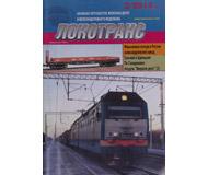 """модель Horston 17012-85 Журнал """"Локотранс (Альманах энтузиастов железных дорог и железнодорожного моделизма)"""". Номер 2/2014"""