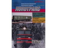 """модель Horston 17013-85 Журнал """"Локотранс (Альманах энтузиастов железных дорог и железнодорожного моделизма)"""". Номер 3/2014"""