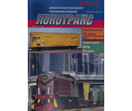 """модель Horston 17014-85 Журнал """"Локотранс (Альманах энтузиастов железных дорог и железнодорожного моделизма)"""". Номер 5/2014"""