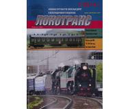 """модель Horston 17015-85 Журнал """"Локотранс (Альманах энтузиастов железных дорог и железнодорожного моделизма)"""". Номер 7/2014"""