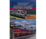 """модель Horston 17016-85 Журнал """"Локотранс (Альманах энтузиастов железных дорог и железнодорожного моделизма)"""". Номер 8/2014"""