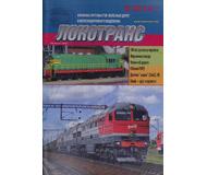 """модель Horston 17017-85 Журнал """"Локотранс (Альманах энтузиастов железных дорог и железнодорожного моделизма)"""". Номер 9/2014"""