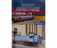 """модель Horston 17018-85 Журнал """"Локотранс (Альманах энтузиастов железных дорог и железнодорожного моделизма)"""". Номер 11/2014"""