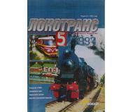 """модель Железнодорожные модели 17019-85 Ксерокопия журнала """"Локотранс (Альманах энтузиастов железных дорог и железнодорожного моделизма)"""". Номер 5/1997"""
