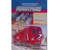 """модель Железнодорожные модели 17020-85 Журнал """"Локотранс (Альманах энтузиастов железных дорог и железнодорожного моделизма)"""". Номер 3/2007"""
