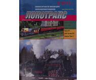 """модель Horston 17021-85 Журнал """"Локотранс (Альманах энтузиастов железных дорог и железнодорожного моделизма)"""". Номер 5/2013"""