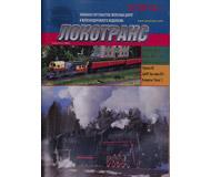"""модель Horston 17022-85 Журнал """"Локотранс (Альманах энтузиастов железных дорог и железнодорожного моделизма)"""". Номер 5/2013"""