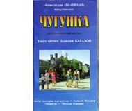 модель Horston 18167-85 Видеокассета VHS с документальным фильмом Чугунка. На русском языке.