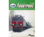 модель Horston 19816-85 Журнал Локотранс 05 / 1996.