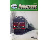 модель Horston 19817-85 Журнал Локотранс 05 / 1996.