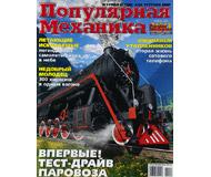 модель Horston 19819-85 Журнал Популярная Механика 04 2003. 124