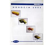 модель ModelRailroader 19901-85 Каталог моделей автомобилей и бронетехики в масштабе 1:87 производства Пилот+ (Украина) 2002г.