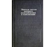 модель Железнодорожные модели 19905-85 Справочник Монтаж систем внешнего водоснабжения и канализации. 656 стр. 1988г.