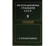 модель Железнодорожные модели 19906-85 Справочник Железнодорожные станции СССР, вып. 2. 360 стр. 1981 г.