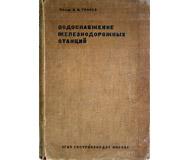 модель ModelRailroader 19908-85 Книга Водоснабжение железнодорожных станций. 1932г. 484 стр.