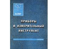 модель Horston 19909-85 Каталог Приборы и измерительный инструмент Московского завода Калибр, 1992 г.