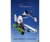 модель ModelRailroader 19910-85 Каталог компании Росмарк: инструмент и оснастка. 1998 г