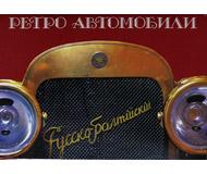 модель Железнодорожные модели 6278-53 Комиссионная модель. Комплект открыток «Ретро автомобили» - 18 открыток.