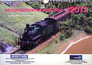 модель Железнодорожный Моделизм 8001-5 Комиссионная модель. Настенный перекидной календарь Железнодорожный моделизм 2012 год. Фотография выполнена с продаваемого календаря.