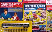 модель ZYX 8622-1 Патворк Железная дорога в миниатюре. Выпуск 1. На русском языке. В комплекте журнал, четырехосный пассажирский вагон, прямая с профильными рельсами высотой 2.5 мм. Цель серии - создание макета с ландшафтом, зданиями, и, естественно, с подвижным составом. Новый, запечатан. Фотография выполнена с одного из патворков. В наличии есть также и другие номера.