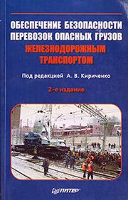 модель Железнодорожный Моделизм 8662-1 Комиссионная модель. Книга Обеспечение безопасности перевозок опасных грузов железнодорожным транспортом.