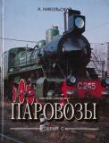 модель ZYX 9474-54 Комиссионная модель. Книга А. Никольский. Паровозы. Серия С. Год издания 1997. 176 стр. Размер книги 28,5 х 22,5 см. Твёрдая обложка. На русском языке. Фотография выполнена с продаваемой книги.